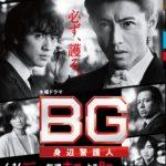 BG2 見逃し配信動画無料視聴方法