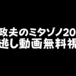 家政夫のミタゾノ2020 見逃し動画無料視聴
