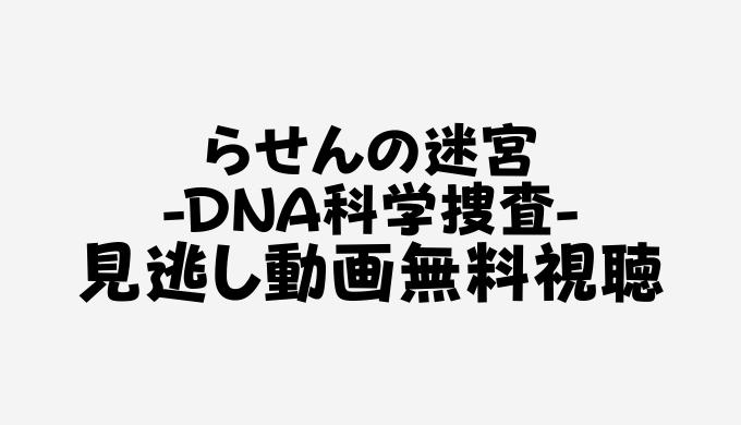 らせんの迷宮 -DNA科学捜査- 見逃し動画無料視聴
