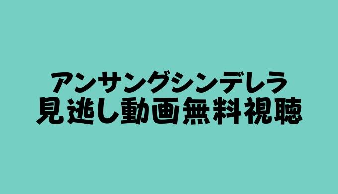 アンサングシンデレラ 見逃し動画無料視聴