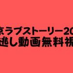 東京ラブストーリー2020 見逃し動画無料視聴