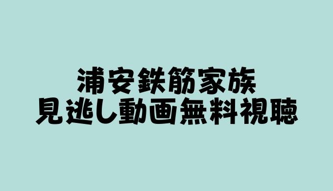 浦安鉄筋家族 見逃し動画無料視聴