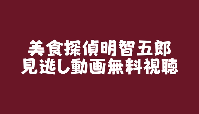 美食探偵明智五郎 見逃し動画無料視聴