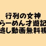 行列の女神 らーめん才遊記 見逃し動画無料視聴