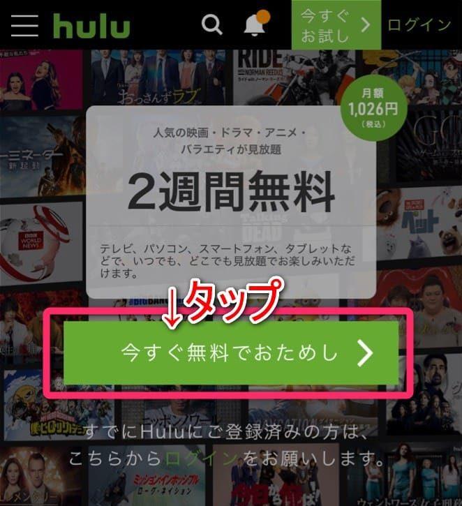 Hulu_登録_001
