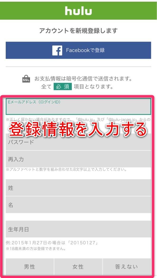 Hulu_登録_002