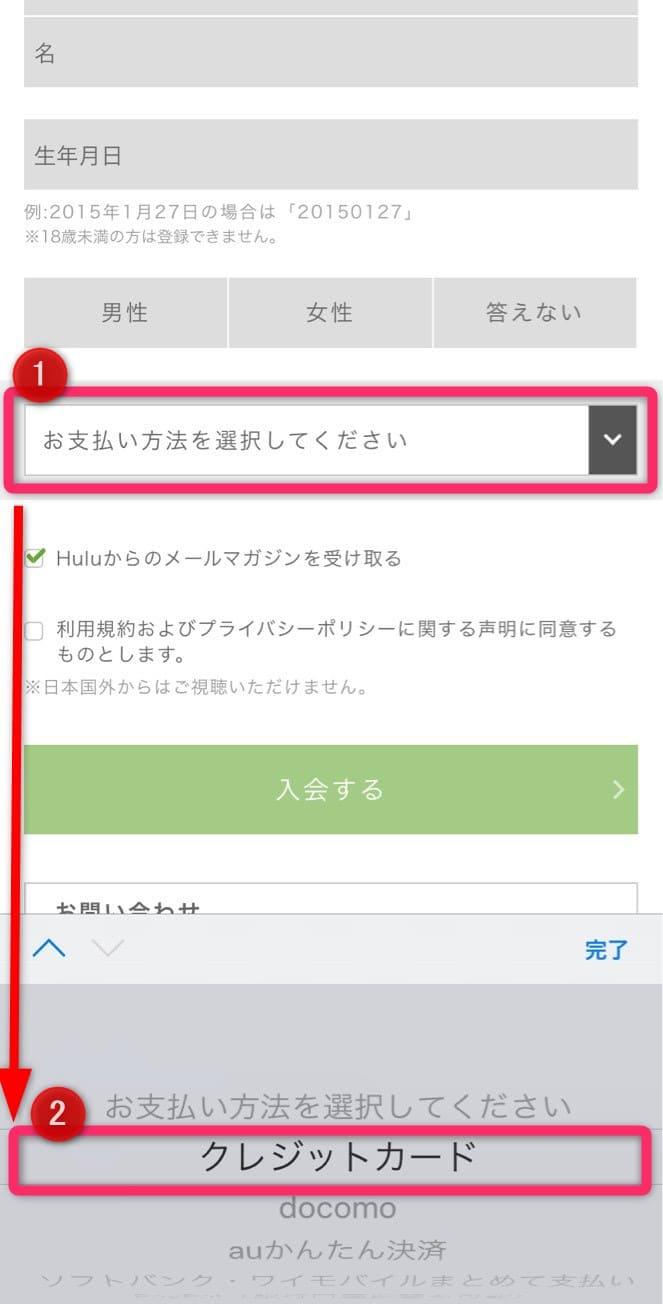Hulu_登録_003