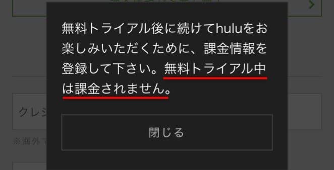 Hulu_登録_005