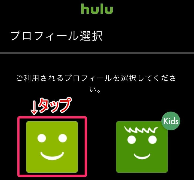 Hulu_解約_001