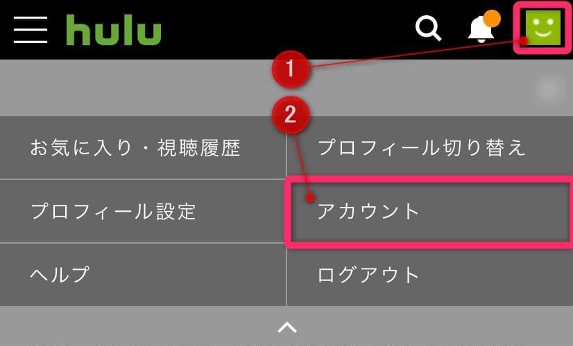 Hulu_解約_002