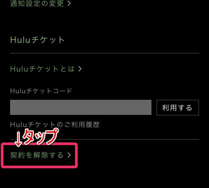 Hulu_解約_003