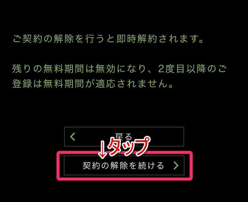 Hulu_解約_004