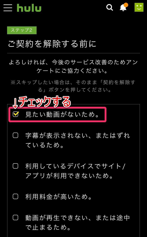 Hulu_解約_005