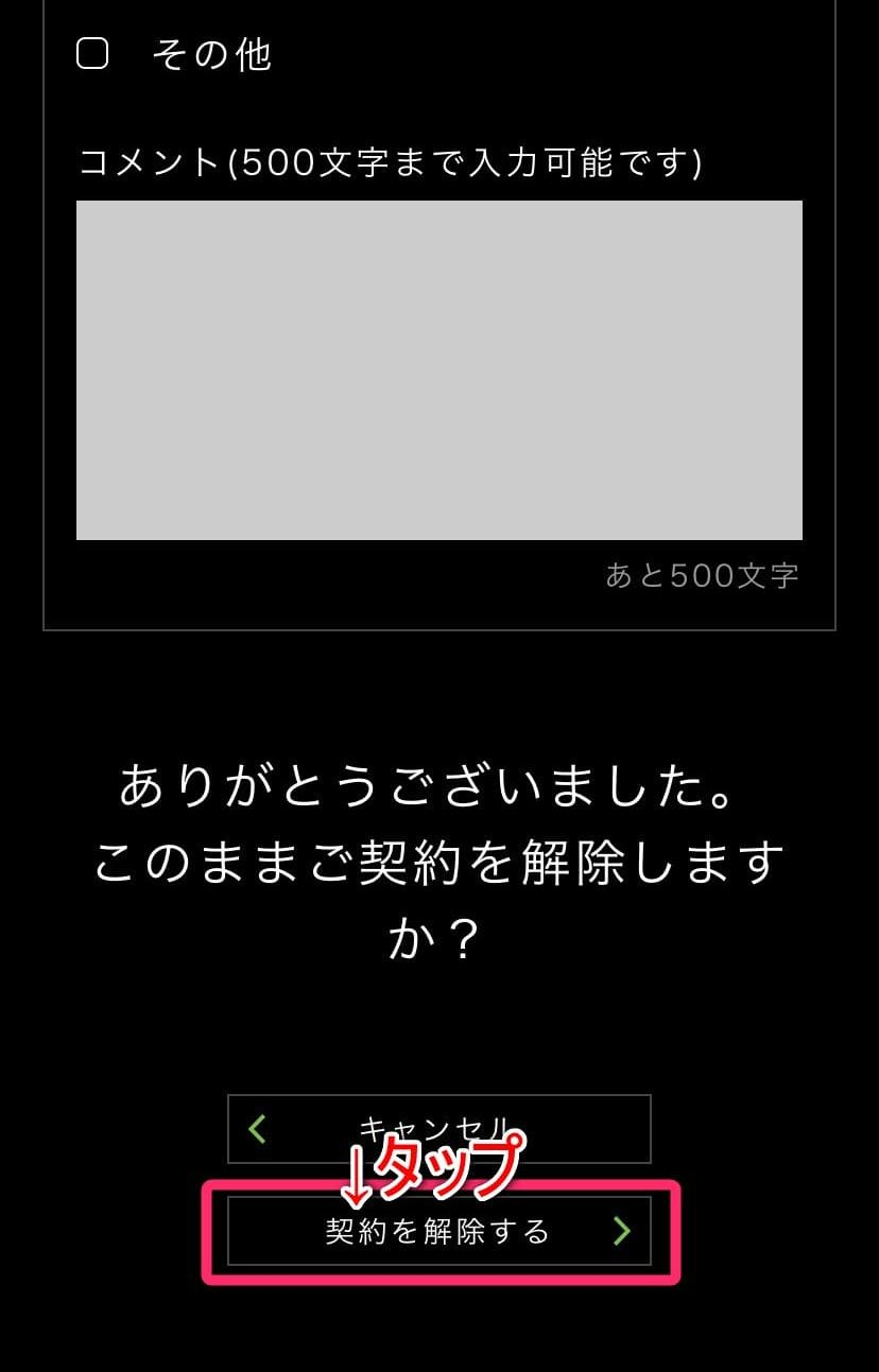 Hulu_解約_006
