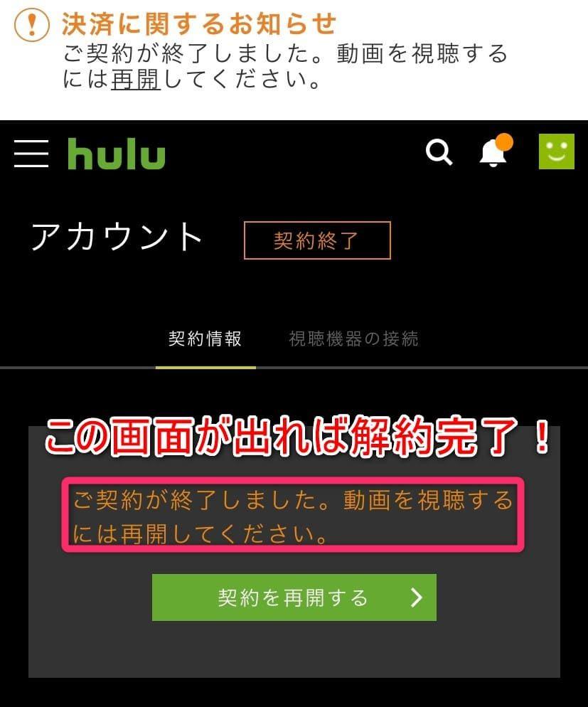 Hulu_解約_007