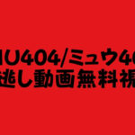 MIU404_ミュウ404 見逃し動画無料視聴