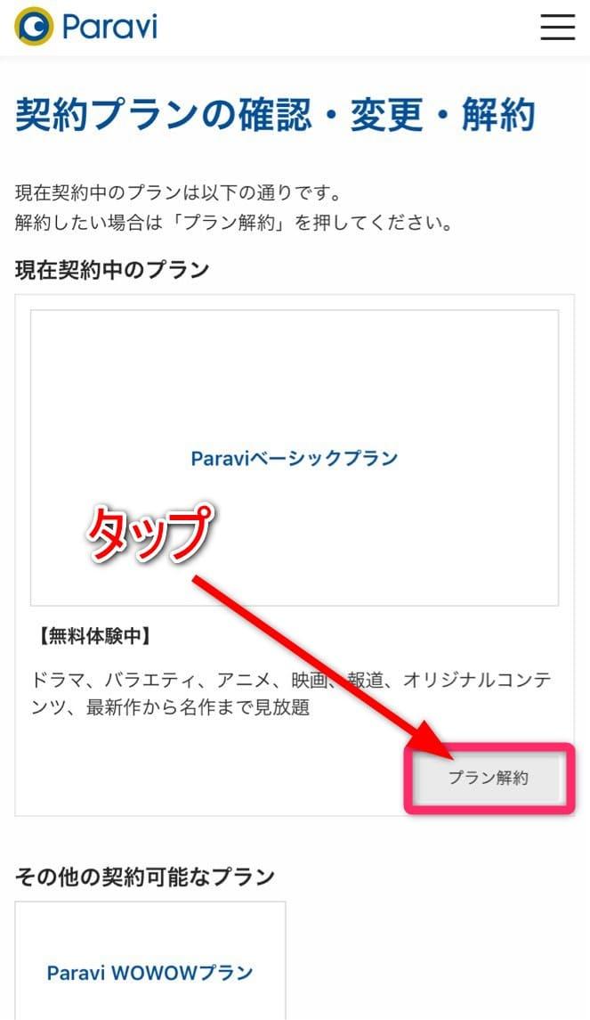 Paravi解約方法003