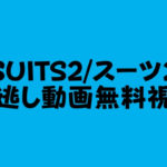 SUITS2_スーツ2 見逃し動画無料視聴