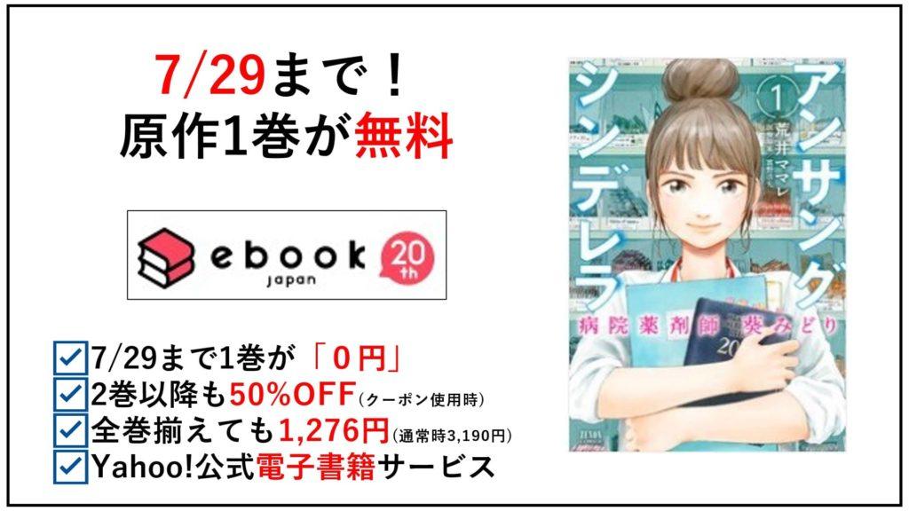 アンサングシンデレラ_7.29まで1巻が0円