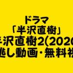 ドラマ 「半沢直樹」 「半沢直樹2(2020)」 見逃し動画・無料視聴