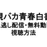 親バカ青春白書 見逃し配信・無料動画・視聴方法
