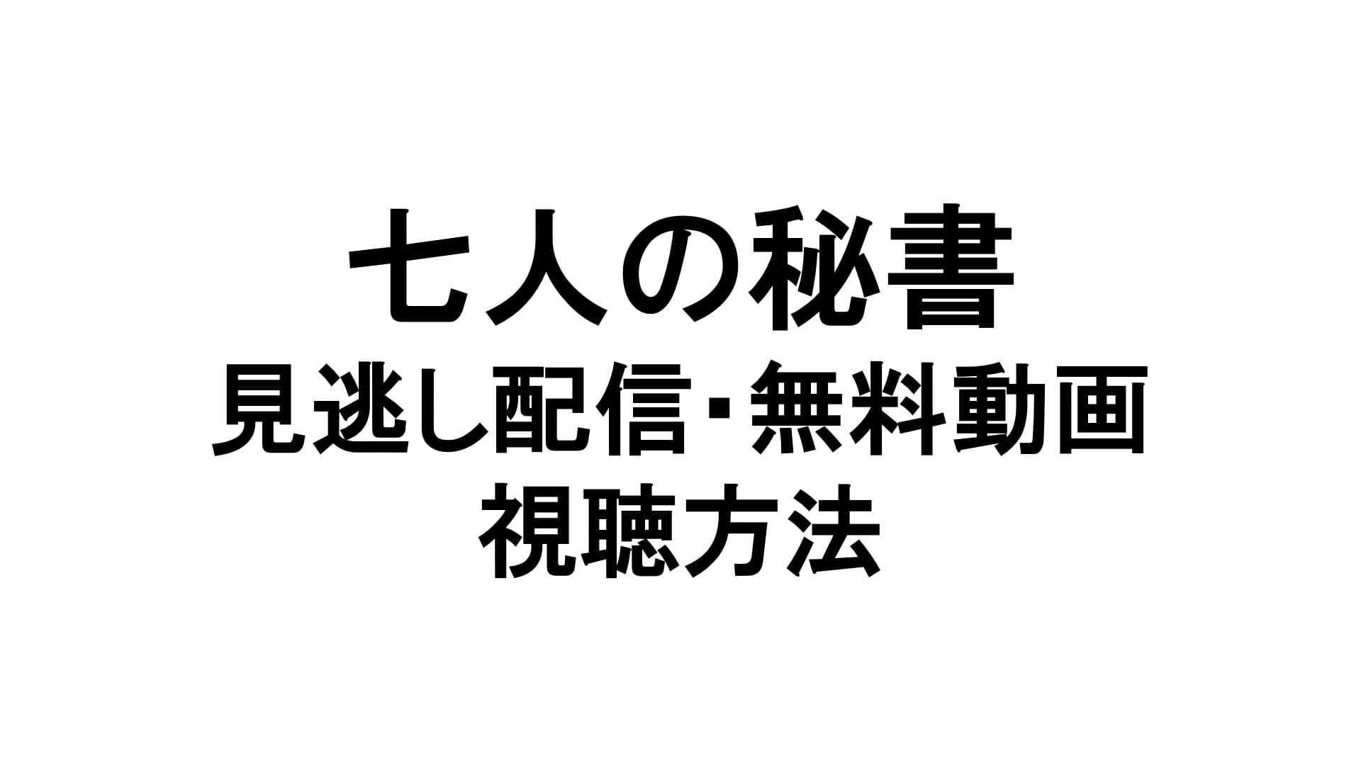 七人の秘書見逃し配信動画・無料視聴方法