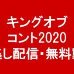 キングオブコント2020見逃し配信無料動画