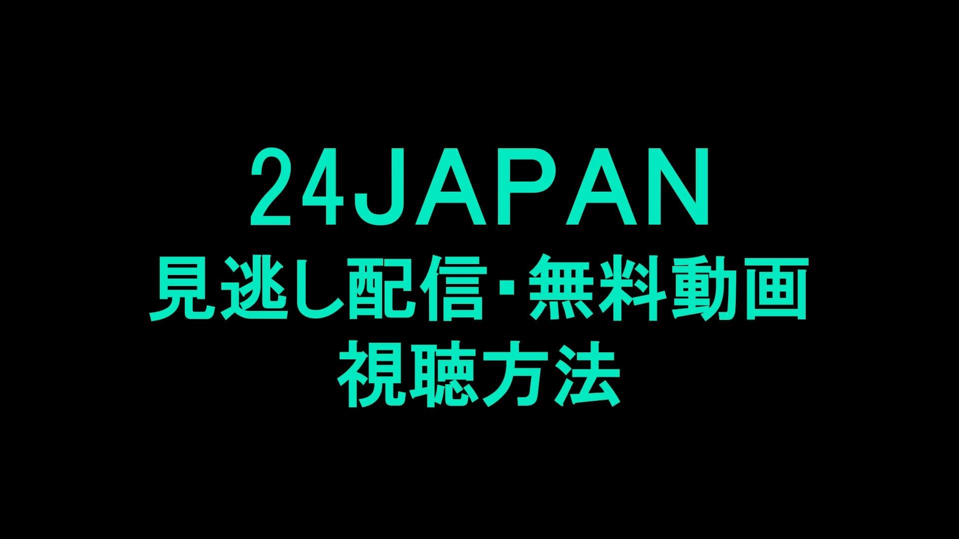 24JAPAN 見逃し配信動画・無料視聴方法