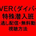 DIVER(ダイバー)特殊潜入班 見逃し配信動画・無料視聴方法