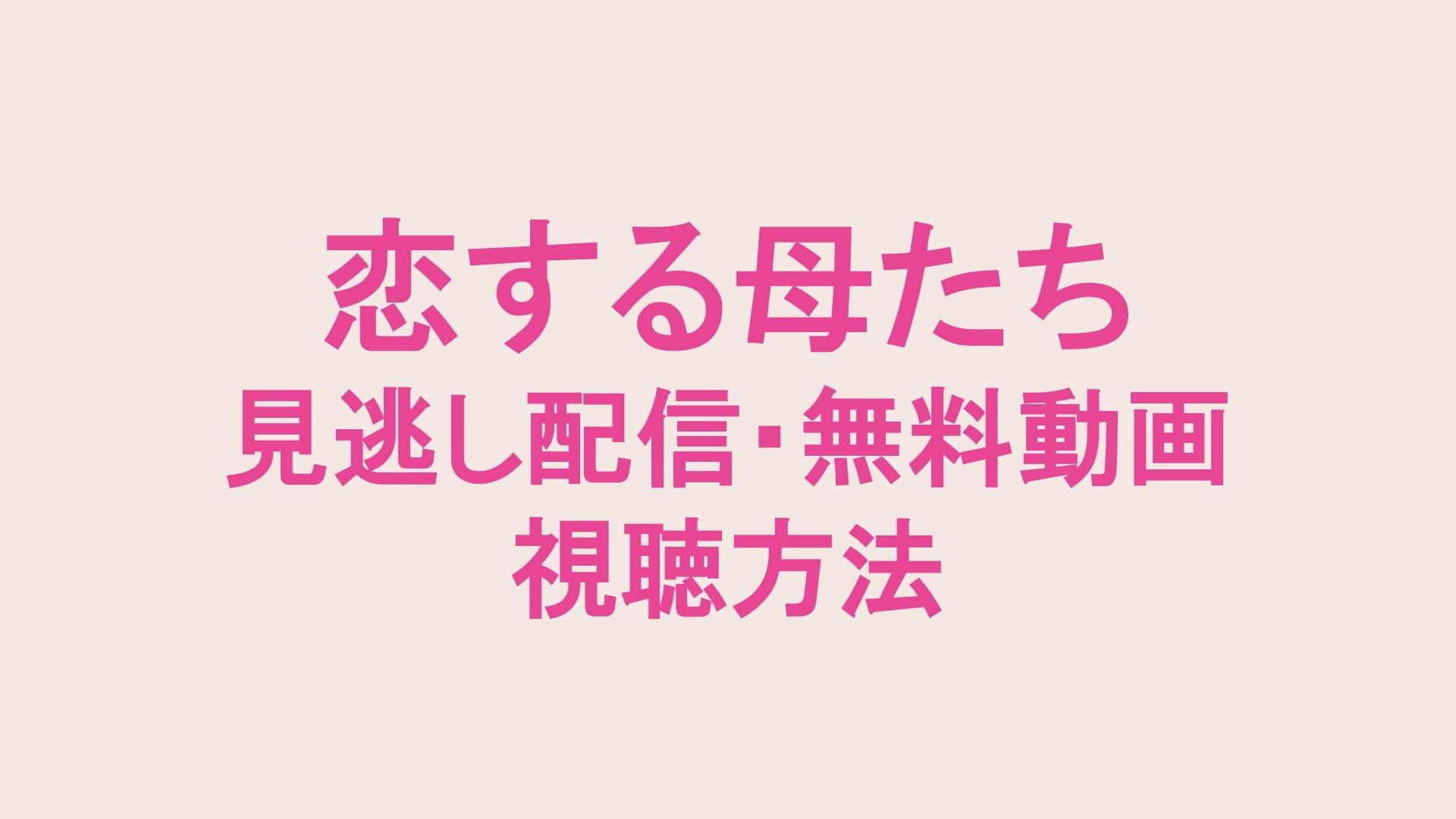 恋する母たち(恋母) 見逃し配信動画・無料視聴方法