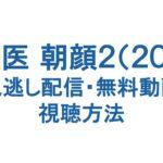 監察医 朝顔2(2020) 見逃し配信動画・無料視聴方法