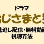 おじさまと猫(おじ猫) 見逃し配信動画を無料視聴する方法.jpg