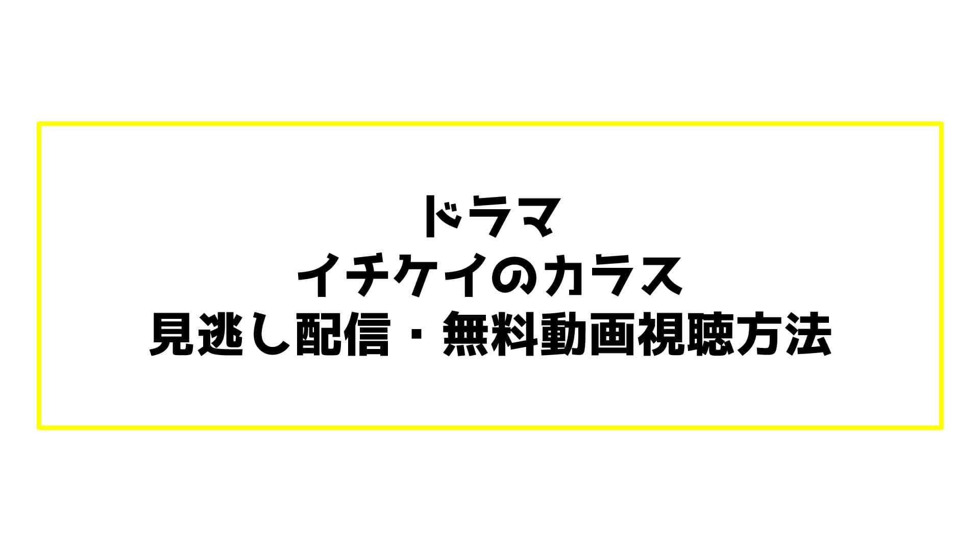 ドラマ イチケイのカラス 見逃し配信・無料動画視聴方法