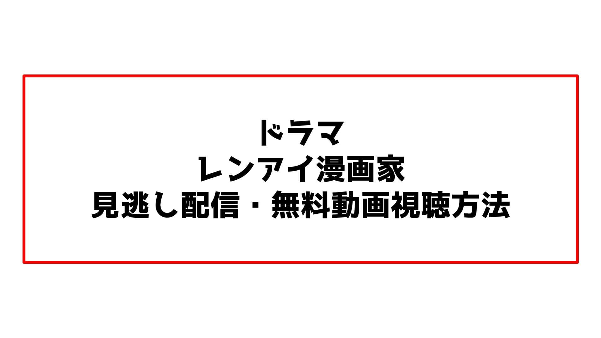 ドラマ レンアイ漫画家 見逃し配信・無料動画視聴方法