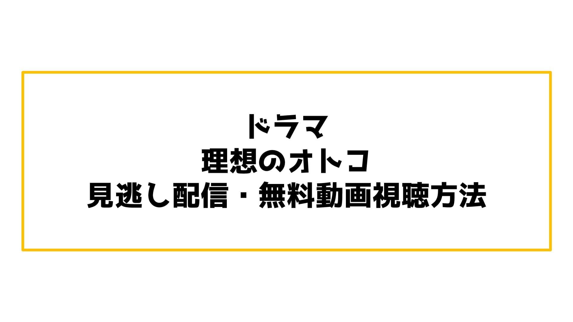 ドラマ 理想のオトコ 見逃し配信・無料動画視聴方法