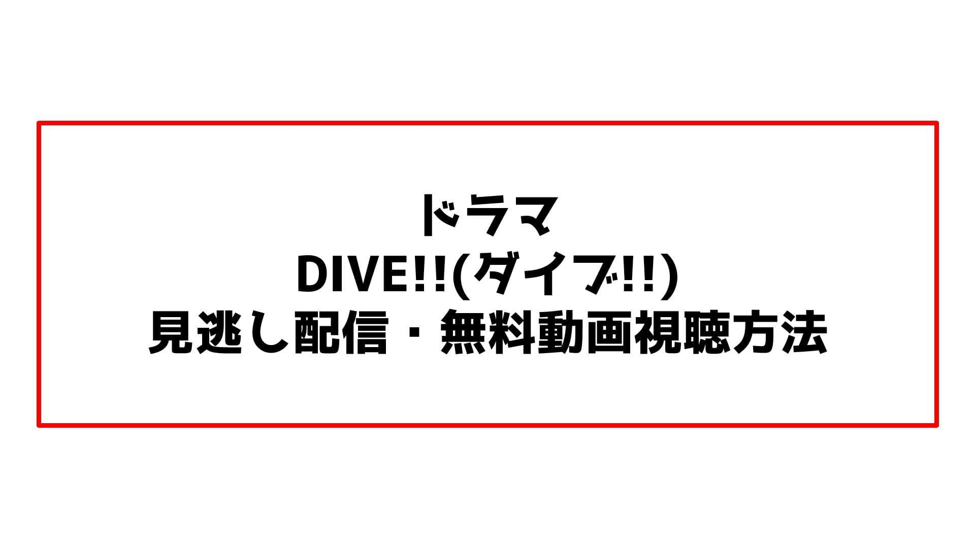 ドラマ DIVE!!(ダイブ!!) 見逃し配信・無料動画視聴方法