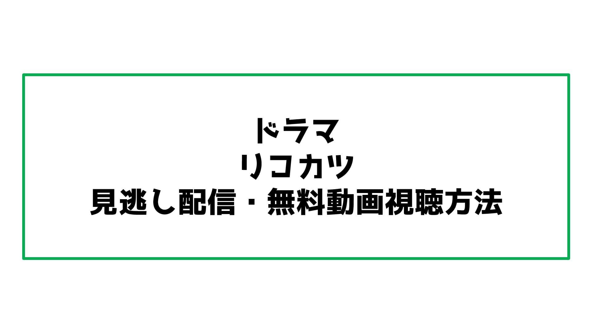 ドラマ リコカツ 見逃し配信・無料動画視聴方法