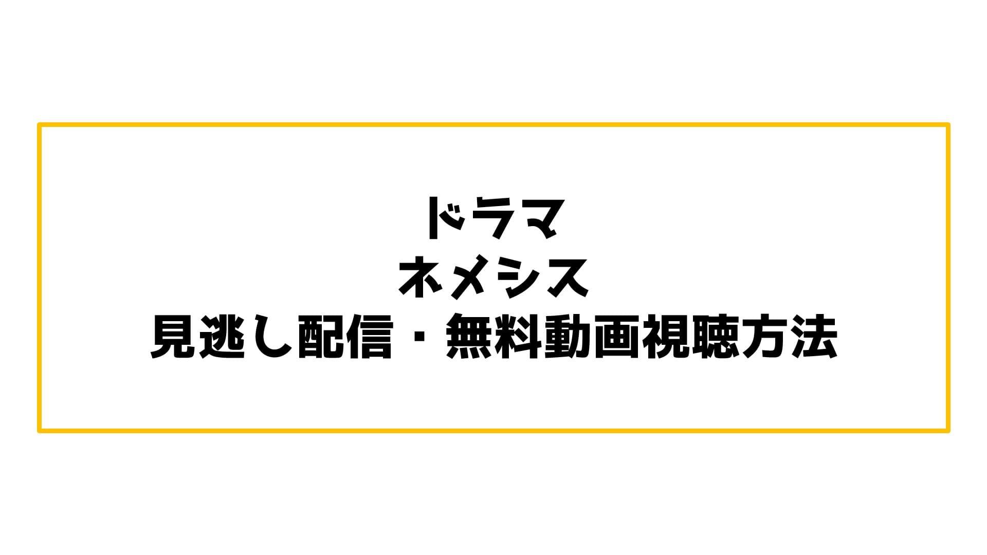 ドラマ ネメシス 見逃し配信・無料動画視聴方法