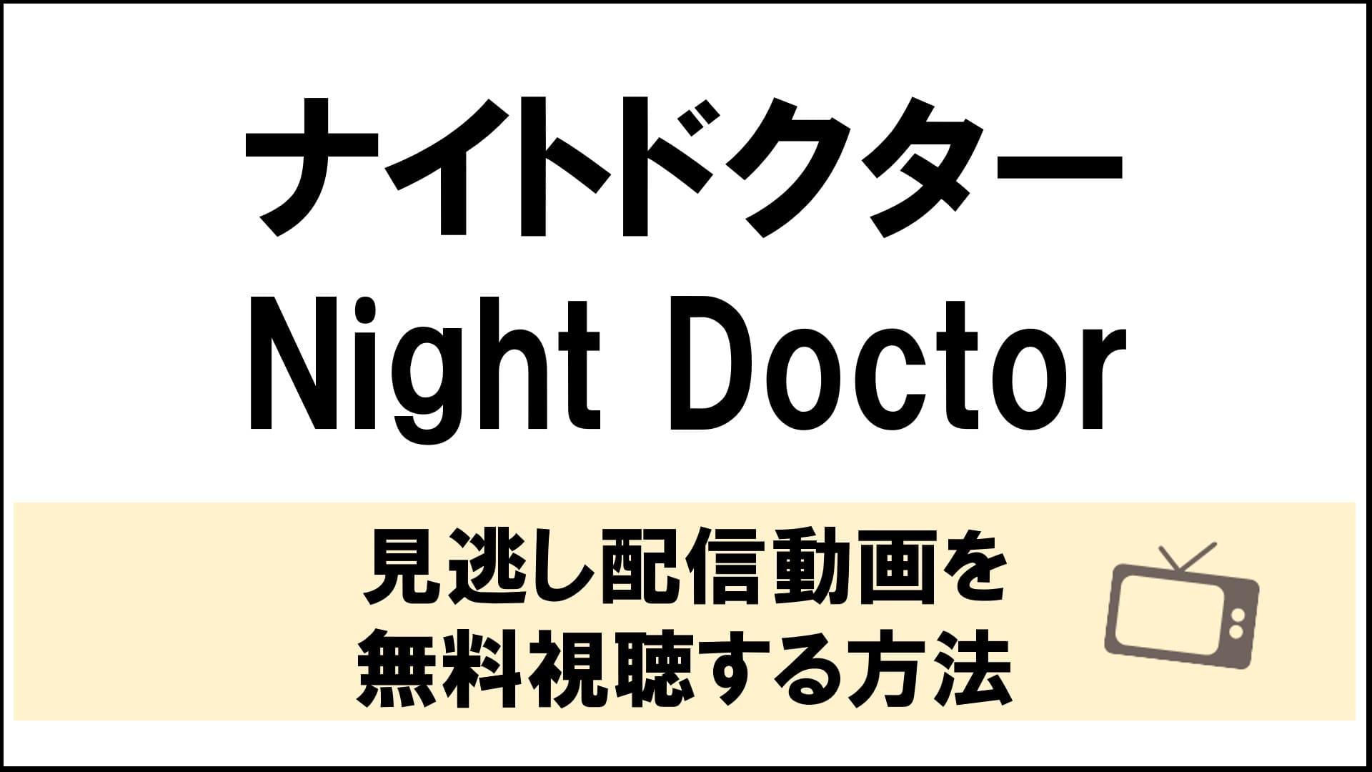 ナイトドクター(NightDoctor)見逃し配信動画無料視聴方法