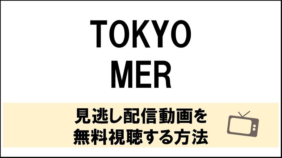 TOKYO MER 見逃し配信動画無料視聴方法
